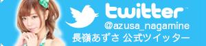 azusa_twitter1