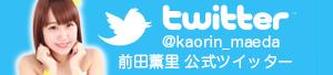 kaori_twitter1