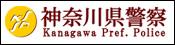 神奈川県警察