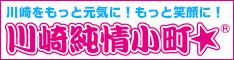 川崎純情小町☆オフィシャルサイト