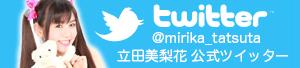 mirika_twitter