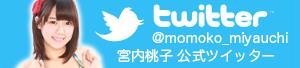 momoko_twitter