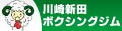 川崎新田ボクシングジム